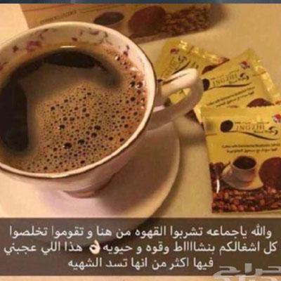 Brojac Etika Zdrav القهوة السوداء للتنحيف Herbandedi Org